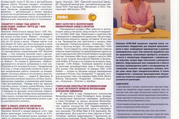 russian-food-drinks-market-magazineDE6B742B-D272-E4A4-C710-910779953140.jpg